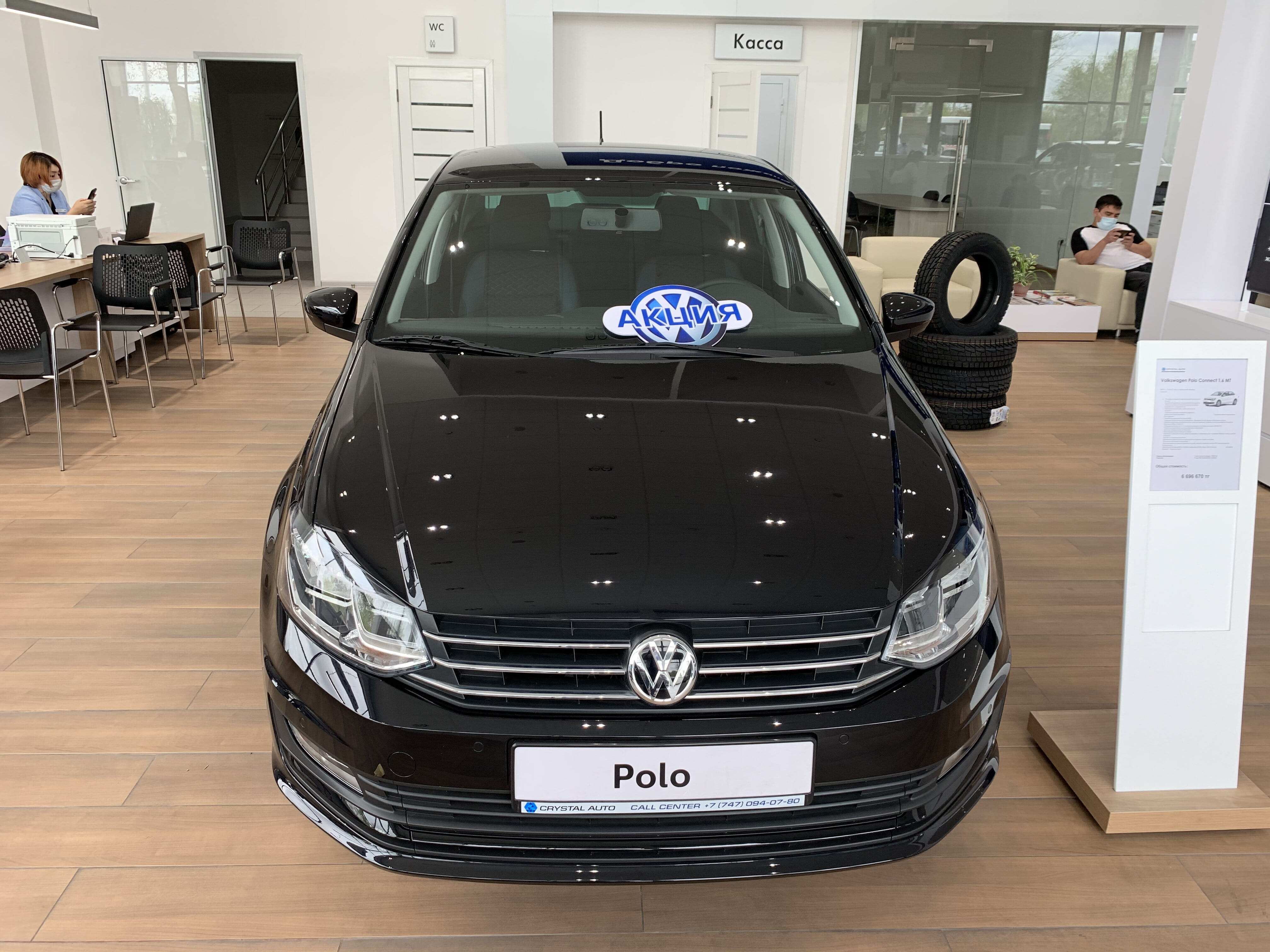 """Vokswagen Polo """"Connect"""""""