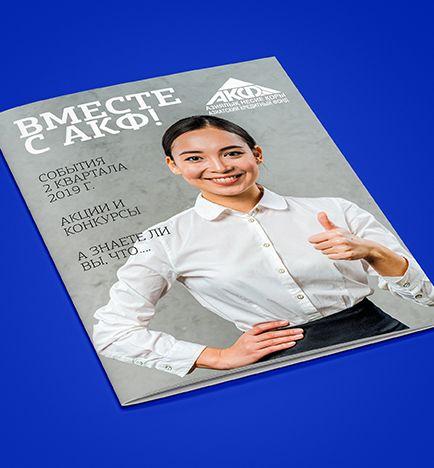 корпоративный журнал, верстка, обложка журнала